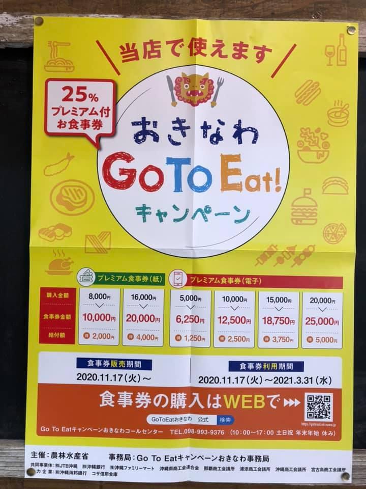 おきなわGo To Eat キャンペーン