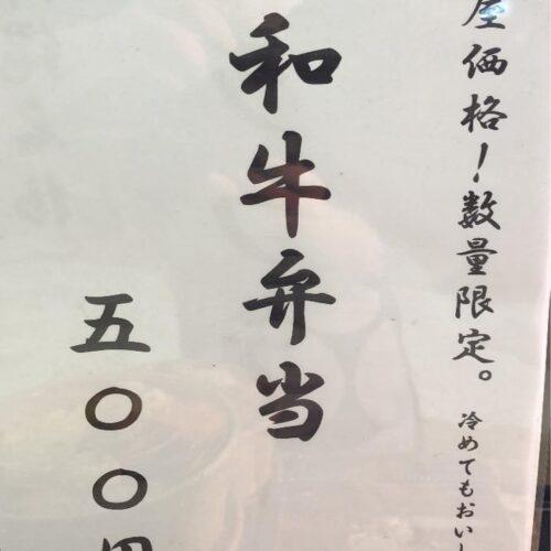 肉屋価格!数量限定。冷めても美味しい和牛弁当¥500
