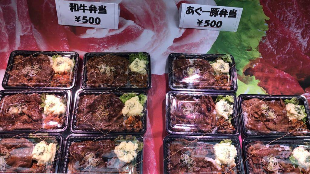 和牛弁当¥500 あぐー豚弁当¥500