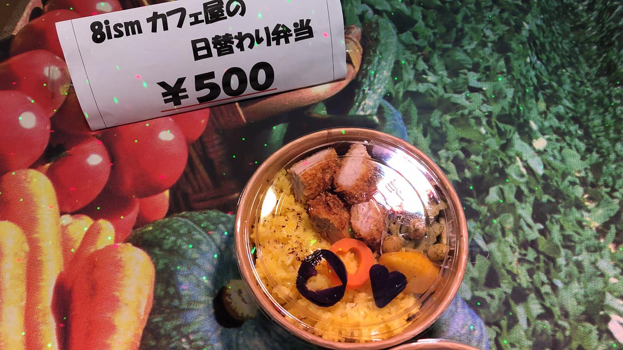 8ism カフェ屋の日替わり弁当¥500